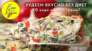 постер к видео Ешь и Худей! Гениальный Рецепт Правильного Питания. Невероятно Нежная Творожная Запеканка с Овощами