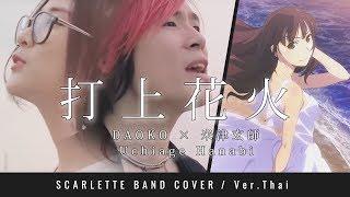 Uchiage Hanabi 打上花火 DAOKO 米津玄師 Band Cover by Scarlette ft MindaRyn