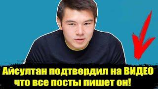 Айсултан Назарбаев подтвердил на видео что все посты пишет он Айсултан последние новости