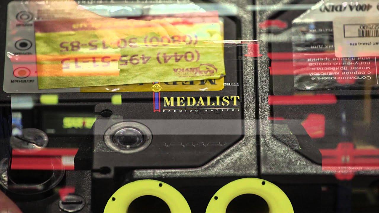 Поставки осуществляются с заводов в сша и южной кореи. Автомобильные аккумуляторы medalist поставляются на конвейеры ведущих европейских.