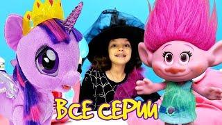 Волшебство с Кати и игрушками Все серии. Маленькая Ведьмочка Кати - Мультики для девочек