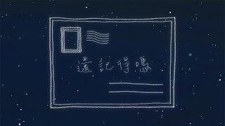 Angela 張韶涵 - 「還記得嗎 青春搖滾版」官方歌詞版MV *