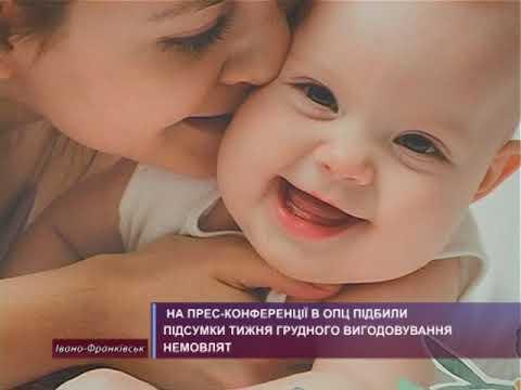 На прес-конференції в ОПЦ підбили підсумки тижня грудного вигодовування