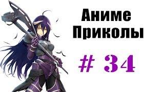 Аниме приколы / Anime crack #34 (Надо подкачаться , лето близко)