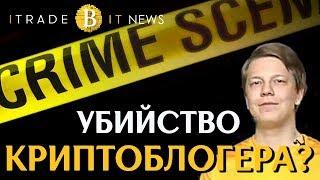 😱 Убийство криптоблогера?! Павел Няшин. Reddit планирует принимать биткоин , eth и ltc