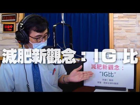 '20.05.11【名醫On Call】宋晏仁醫師談「減肥新觀念:IG比」