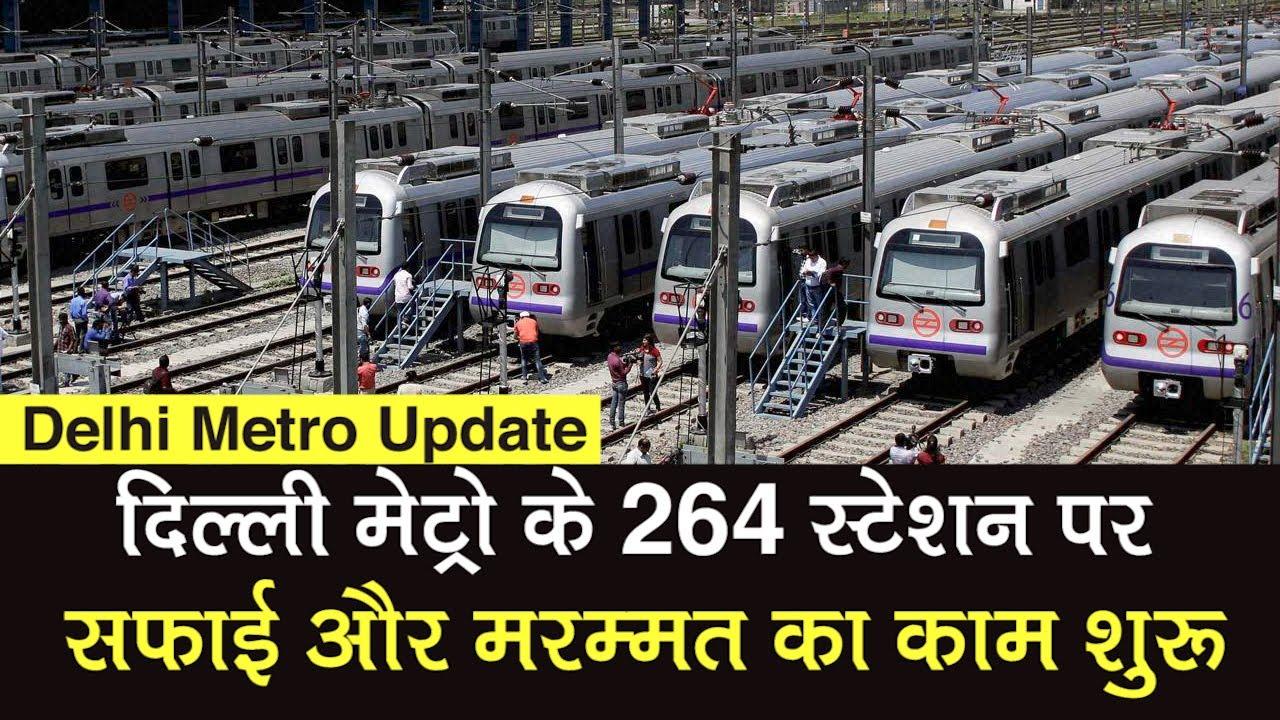 Delhi Metro के 264 स्टेशन पर शुरू हुआ मरम्मत का काम, कब शुरू होगी Metro Train ? | Delhi Metro Update