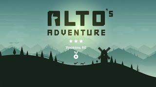Alto`s Adventure - level 60