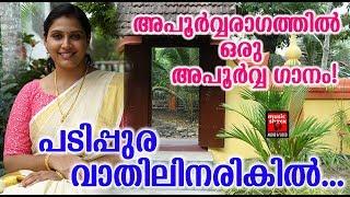 Padippura Vathilin Song   Light Music Malayalam   Lalitha Ganam Malayalam   Music Competition Song
