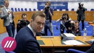 Выступление Навального в ЕСПЧ (с русским переводом)