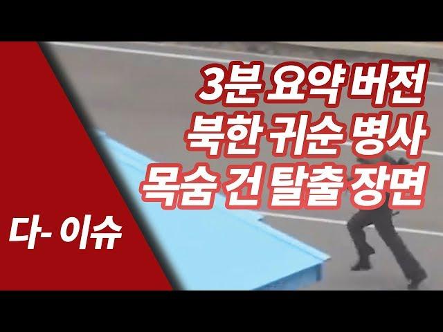 [3분요약] 자유 향한 북한병사의 목숨 건 탈출