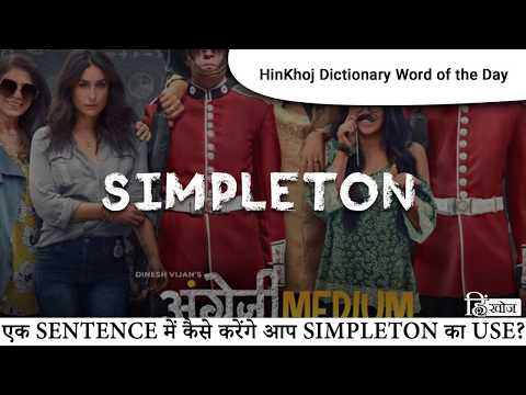 Simpleton In Hindi - HinKhoj Dictionary
