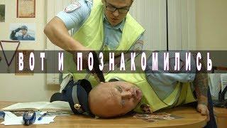 Знакомство (1 эпизод) - Василий Иванович и Петька (VIP ДПС) - Сериал онлайн