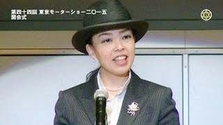 総裁 瑶子女王殿下のお言葉|東京モーターショー二〇一五 開会式