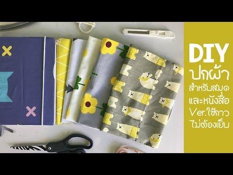 DIY ปกผ้าสำหรับสมุด/หนังสือ ver.ใช้กาว ไม่ต้องเย็บนาจา | Natcharee DIY EP.1