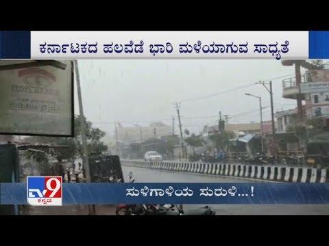 Cyclone Nisarga To Make Landfall As Severe Cyclonic Storm Close To Coastal Karnataka