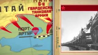 советско-японская война