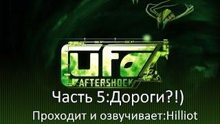 uFO: Aftershock: Прохождение на Русском Часть 5: Дороги?!)