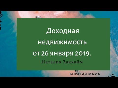 Доходная недвижимость от 26 января 2019. Наталия Закхайм