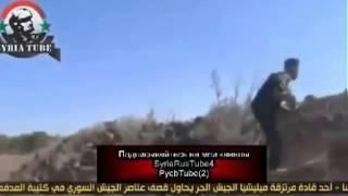 Сирия, РПГшника снесло пуля в голову