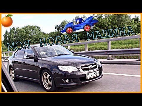 Как я купил Subaru Legacy IV 2009