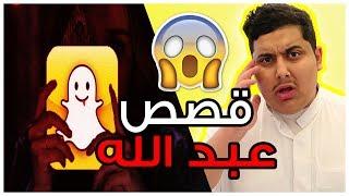 قصة حقيقية حدثت في سناب شات ارعبت العالم كله !! ( ممكن تحذف التطبيق !!! )