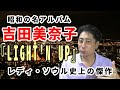 city pop 昭和の名アルバム 吉田美奈子「LIGHT'N UP ライトゥン・アップ」minako yoshida