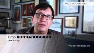 РОССИЙСКИЙ КРЫМ #ЯтакДУМАЮ 4
