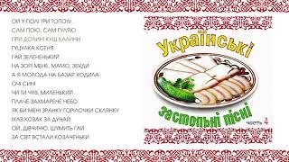 Украинские застольные песни, часть 4