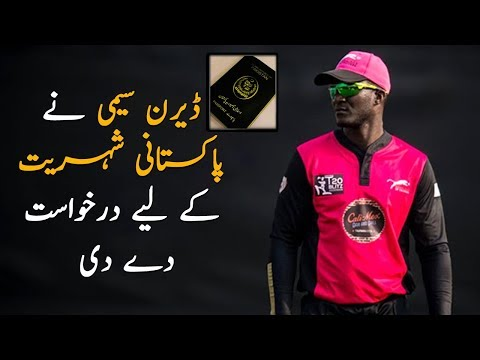 Darren Sammy applied for Pakistani citizenship