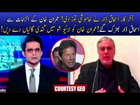 Ishaq Dar Aggressive Reply To Imran Khan Allegations !!!