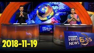Hiru News 6.55 PM | 2018-11-19 Thumbnail
