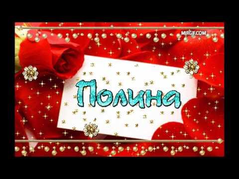 Полина.Мантра посвящается всем с именем Полина!!! На Абсолютный Успех в жизни!!!