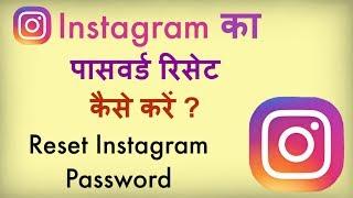 how to reset or forgot instagram password ?