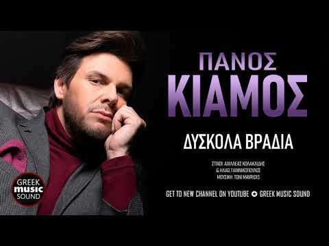 Πάνος Κιάμος - Δύσκολα Βράδια / Panos Kiamos - Diskola Vradia / Official Releases