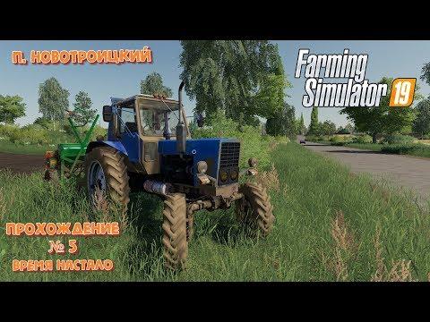 Прохождение Farming Simulator 19 на карте п. Новотроицкий для фс19 / Овёс/ РП Farming Simulator 19