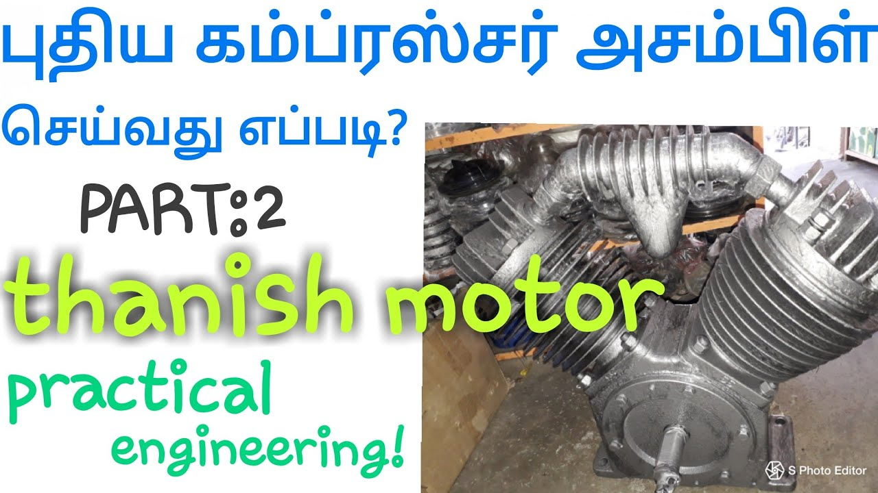 How to assemble borewell compressor|proper fitting for borewell compressor|  Tamil|thanish motors