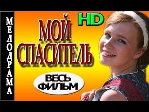 Download Мой спаситель 2016 русские мелодрамы 2016 russian melodrama film