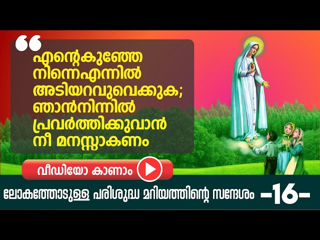 Message of Mother Mary- Episode 16 | Radio Angelos | apparitions of the Virgin Mary