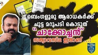 ഇതാണ്  ആ വൈറൽ comment | Kunchako boban  against bengaluru fc |