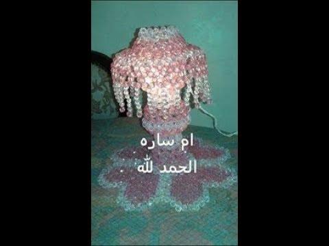 أباجوره بالخرز  لام ساره How to make a lampshade with beads om sara