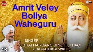 Amrit Veley Boleya Waheguru with Lyrics   अमृत वेले बोलिया वाहेगुरु  Bhai Harban SinghJi  Guru Nanak