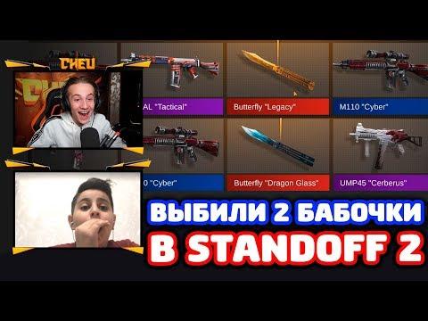 ВЫБИЛИ 2 НОЖА БАБОЧКИ В STANDOFF 2!