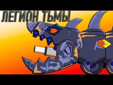 Легион Тьмы | Legion Of Darkness | Мультики про танки | Amega Toons