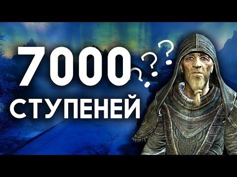 SKYRIM - ЗАГАДКА 7000 СТУПЕНЕЙ ДО ВЫСОКОГО ХРОТГАРА thumbnail