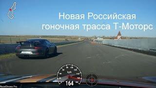 Онборд с трека Т-Моторс. Уральский Нюрбургринг на gt86