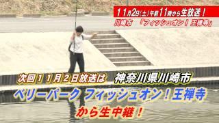 神奈川県川崎市にある、マス釣り場「ベリーパーク in FISH ON! 王禅寺」から生中継をお届けします。さとうさん、山崎さんに加え、釣り好きアイド...