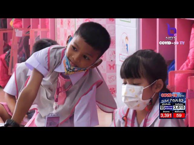 NBT รอบทิศถิ่นไทย : โรงเรียนอนุบาลเทศบาลนครภูเก็ตพร้อมจัดประสบการณ์การเรียนรู้ตามพัฒนาการเด็กปฐมวัย
