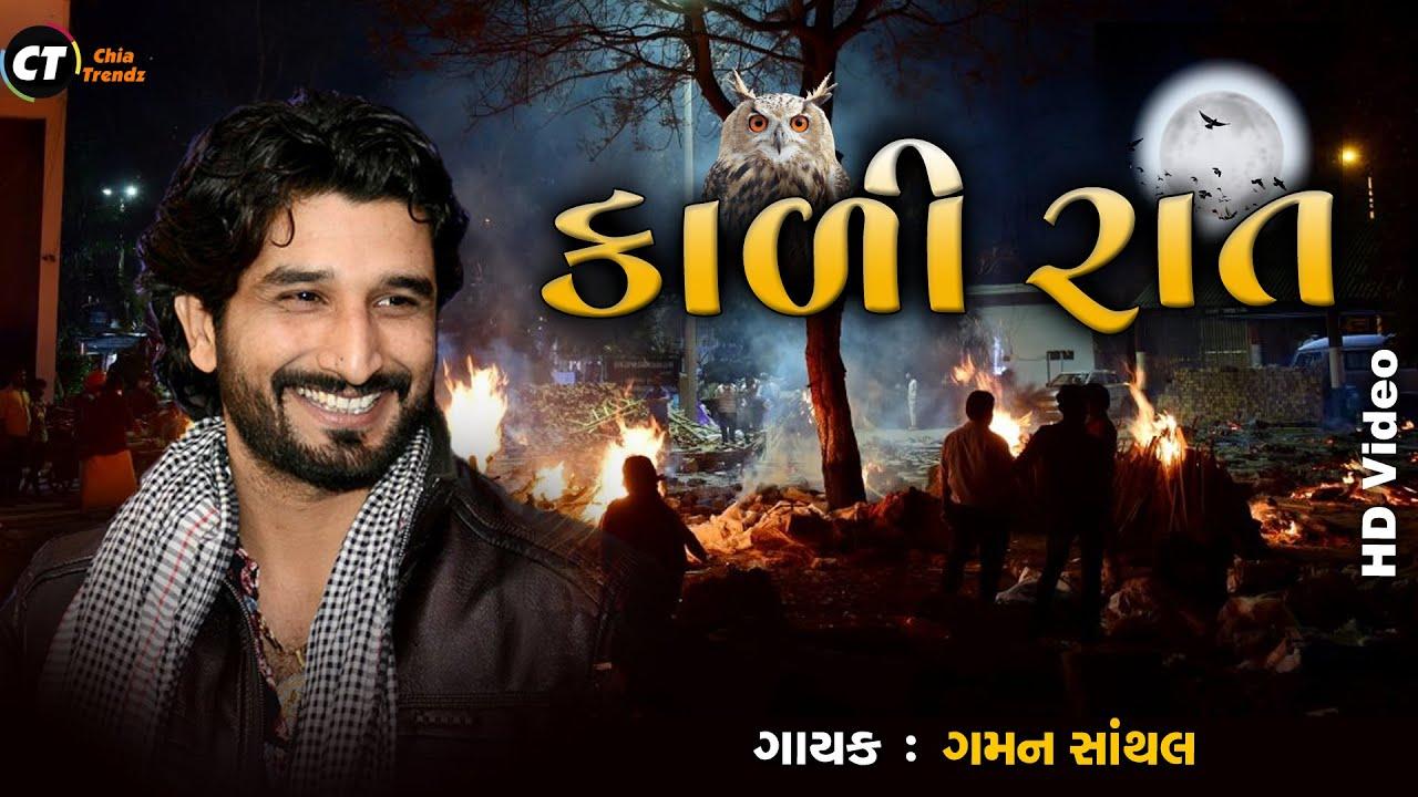 Gaman Santhal s New Song - કાળી રાત - Kali Raat - HD Video 2021 @Chia Trendz .