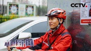 [中国新闻] 盛典有我 快递小哥宋学文:美好生活就是现在 | CCTV中文国际